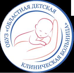 Областное бюджетное учреждение здравоохранения  Ивановской области «Областная детская клиническая больница»